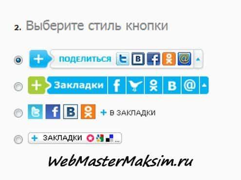 Кнопки социальных сетей на сайт от qip