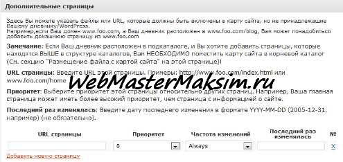 настройка google xml sitemaps