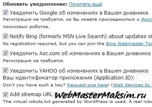 wordpress карта сайта xml