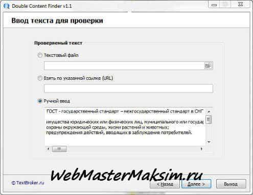 Программа для проверки уникальности текста DCFinder