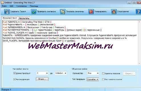 Размножение статей программамой Generating The Web