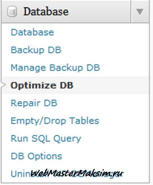 Оптимизация базы данных WordPress плагином WP-DBManager - для снижения нагрузки на сервер и ускорения работы сайта