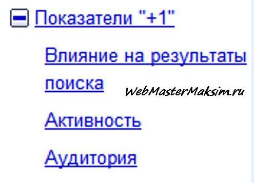 кнопка google плюс один в панели вебмастера