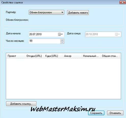 Linking The Web проверка размещения ссылок