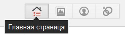 отправлять сообщения в Google плюс один друзьям