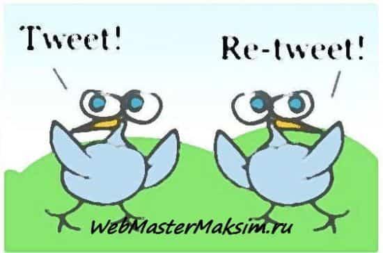 Бесплатные фоловеры и твиты - ретвиты