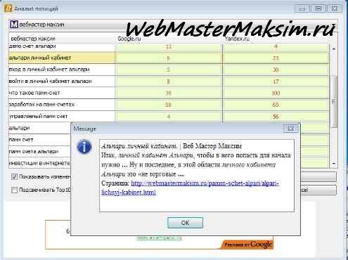 программа sespider-анализ позиций сайта