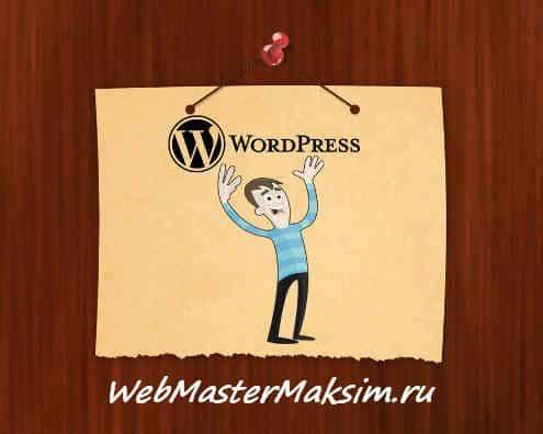 Seo оптимизация WordPress - плагин Seo by Yoast