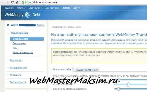 WebMoney мгновенный онлайн кредит - заем