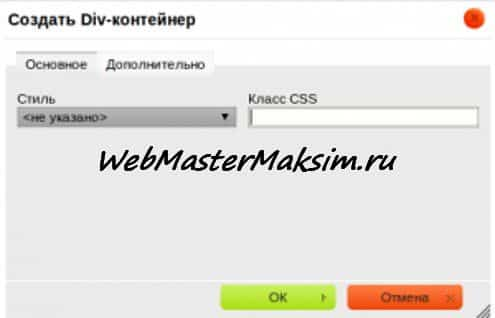 настройки плагина wordpress CKEditor- создание контейнера div
