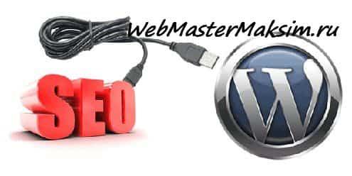 SEO при создании новой записи в WordPress