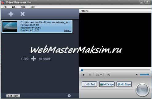 Наложить водяной знак на видео программой video watermark pro 2.5
