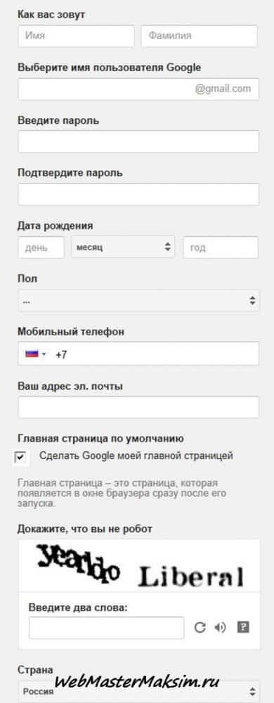 регистрация youtube