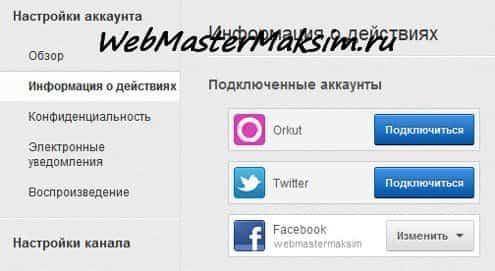 новости канала youtube шлем в твиттер и фейсбук