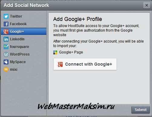 Настроить Кросспостинг в google + из rss с помощью hootsuite
