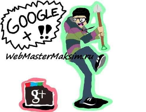 Настроить Кросспостинг в социальную сеть google + из rss с помощью hootsuite.