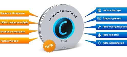 Программа Advanced SystemCare - как навести порядок на компьютере