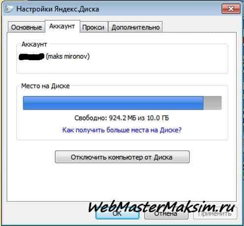 Яндекс.Диск настройки
