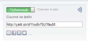 Яндекс Диск - публичность файла