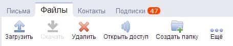 Все инструменты Яндекс Диска в интерфейсе