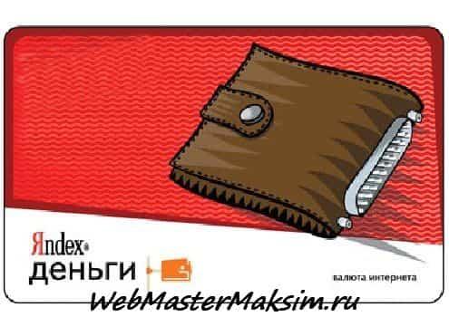 Как зарегистрировать кошелек в системе Яндекс.Деньги