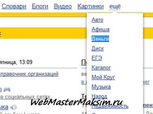 Зарегистрировать Яндекс.Деньги