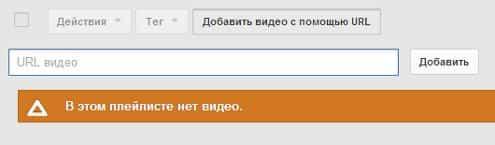 добавить видео с помощью URL