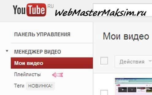 создать плейлист на YouTube