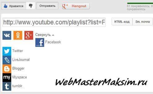 Как создать плейлист на YouTube - отправить