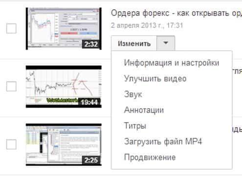 Быстрый доступ к инструментам менеджера Youtube