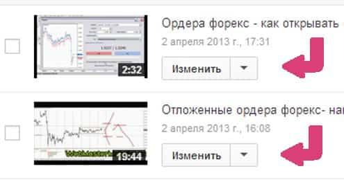 Изменить видео в менеджере Youtube