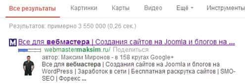 Раскрутка сайта - снипет Google