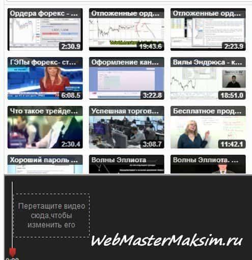 Редактор видео ютуб - перетащить видео для редактирования
