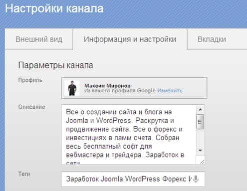 теги и аватар youtube