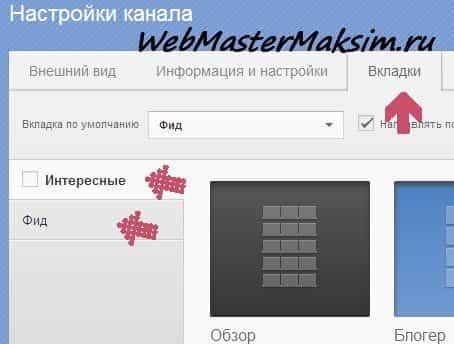 Вкладки канала YouTube