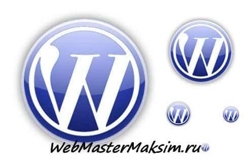 WordPress роли пользователей - администратор - автор - участник - подписчик.