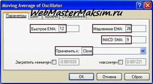 Окно настройки OSMA