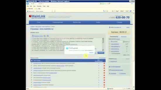 Эффективное продвижение сайта с биржей Mainlink.ru