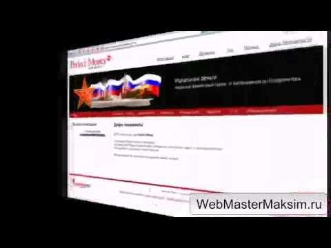 Электронная платежная система Perfect Money — регистрация и работа.