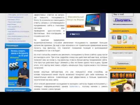 Как установить google adsense или Яндекс Директ в WordPress сразу под все заголовки h1-h6.