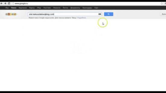 Как узнать проиндексированные страницы google.