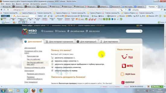 Скорость загрузки сайта — инструмент Page Speed для увеличения скорости загрузки сайта.