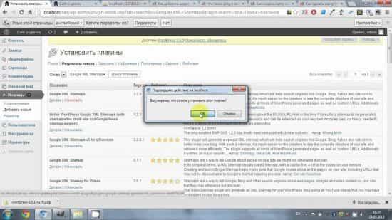 Создать xml карту сайта на wordpress — плагин google xml sitemaps — скачать, установить и настроить.