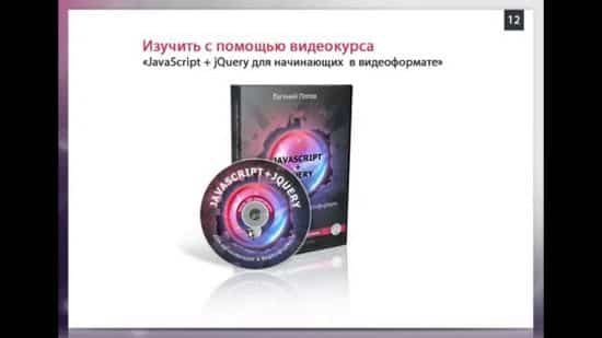 Видео уроки и видео курсы по html, css, jQuery, PHP, mysql, Joomla, WordPress, Photoshop и интернет бизнесу.