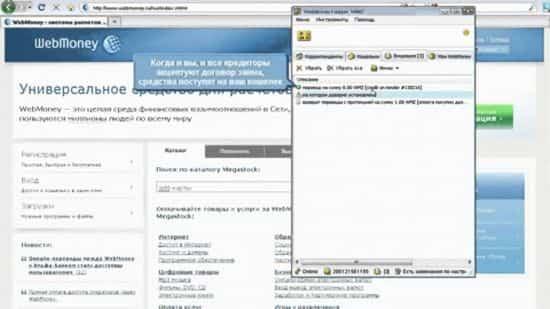 WebMoney мгновенный онлайн кредит — заем.