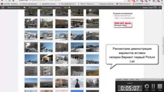 WordPress – плагины предназначенные для создания фотогалереи.
