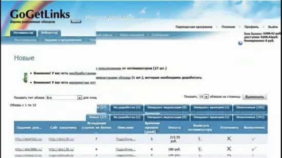 Заработок на ссылках — обзор бирж ссылок.