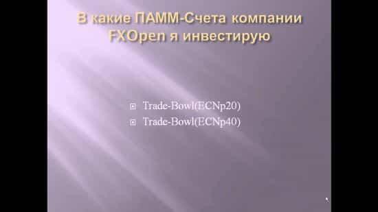 (Форекс Опен) FXOpen . Мое мнение о брокере и его ПАММ-площадке и о ECN и STP счетах