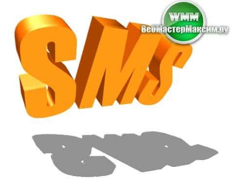 Sms от MaxiMarkets - статистика