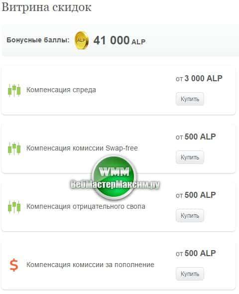 Бонус Альпари